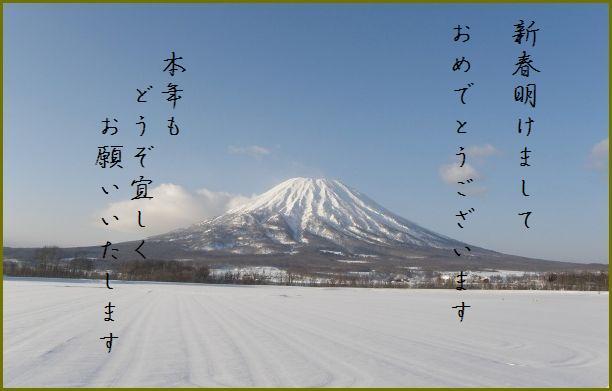 枠をつけた雪原の羊蹄山文字入り.jpg
